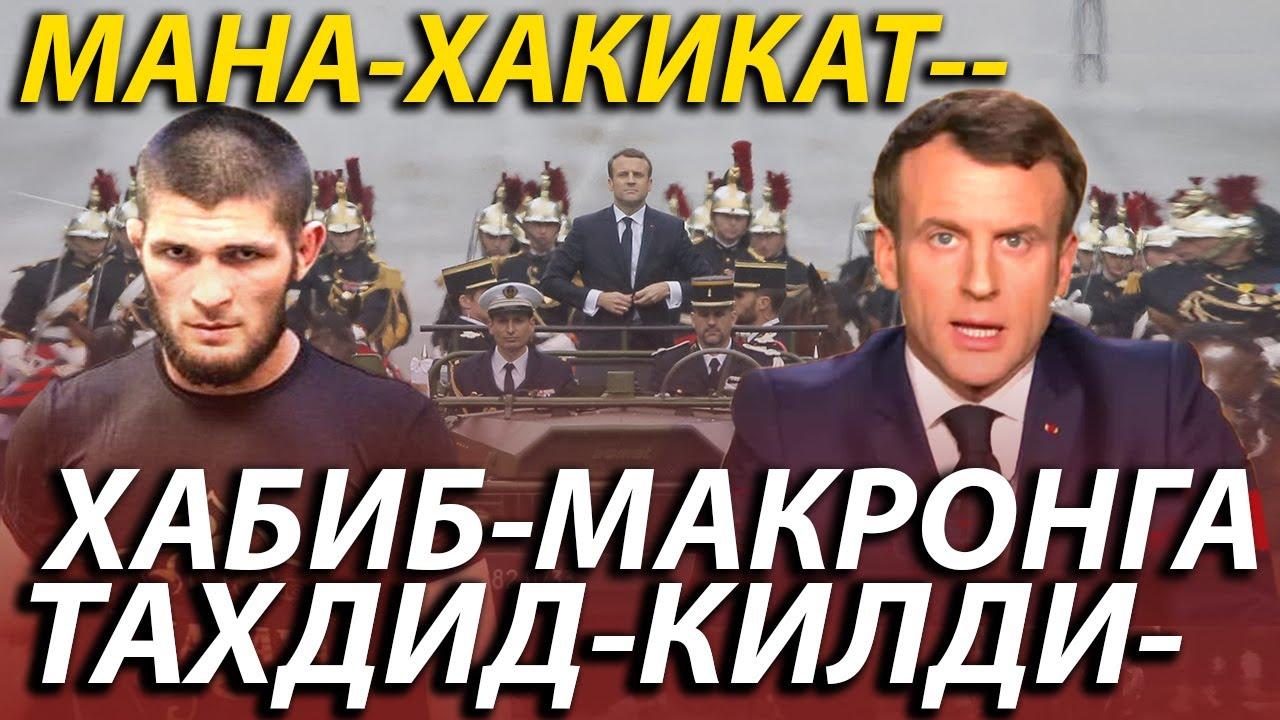 ТЕЗКОР--МАКРОН-ВАЗИЯТДАН КОЧМОКЧИ--ХАБИБ-ТАХДИДИ MyTub.uz