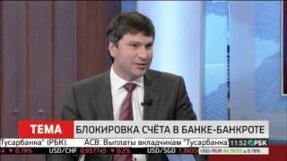 Расчистка банков дотянулась до налогов(, 2015-09-23T13:21:30.000Z)