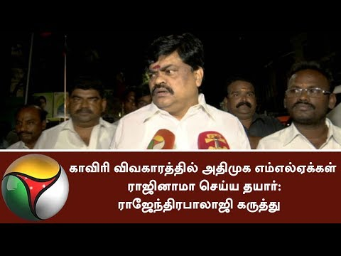 Minister Rajendra Balaji's view on ADMK MLAs to resign over Cauvery Issue | #CauveryWater