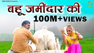 New D J Song 2015 || Bahu Jamidar Ki || Double Role Ajay Hooda & Renu || Mor Music