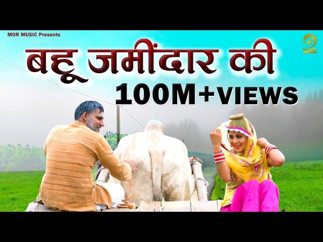 New D J Song 2015 || Bahu Jamidar Ki || Double Role Ajay Hooda & Renu || Mor Music