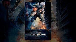 パシフィック・リム (日本語吹替版) thumbnail