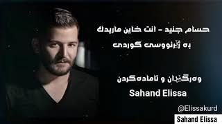 حسام جنيد انت خاين ماريدك بە ژێرنووسی کوردى Hussam Jnied Anta Khain Ma Ridak Kurdish lyrics