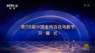 第28届中国金鸡百花电影节开幕式【第28届中国金鸡百花电影节开幕式   20191120】
