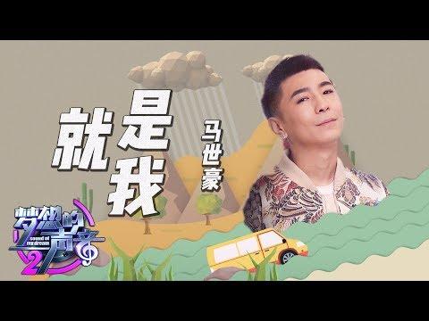 [ CLIP ] 马世豪《就是我》《梦想的声音2》EP.5 20171201 /浙江卫视官方HD/
