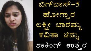 Lakshmi barama serial chinnu kavitha Will Go To BigBoss Season-5 Or Not Shocking Answer