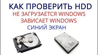 Проверка жесткого диска Victoria HDD. Зависает компьютер