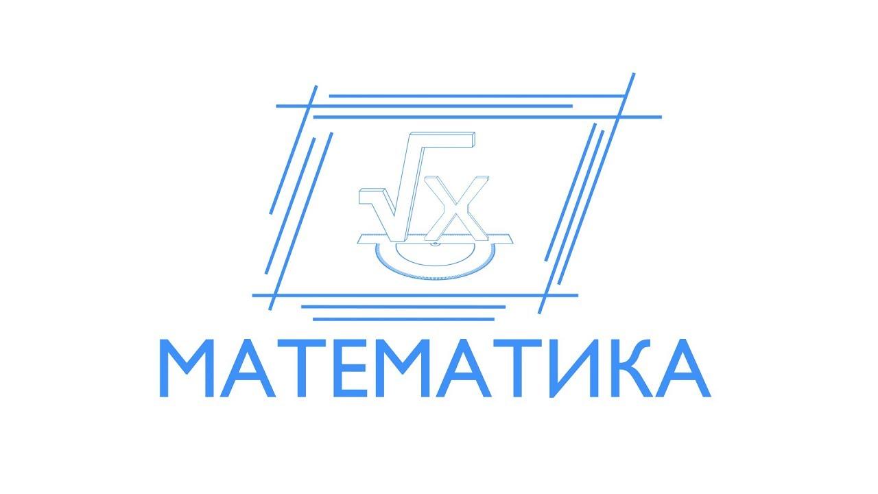 Резултат слика за математика