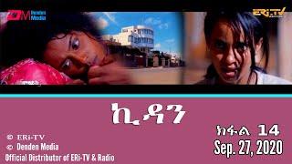 ERi-TV Drama Series: ኪዳን - ተኸታታሊት ፊልም  - ክፋል 14 - Kidan (Part 14), September 27, 2020