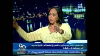 شاهد..نهى العمروسي: اتهامي بتعاطي المخدرات أظهر معدن أصدقائي الحقيقيين