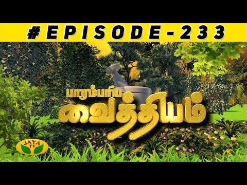 Nalai Namadhe Parampariya Vaithiyam Episode - 233 | 4th June 2019  | Jaya TV