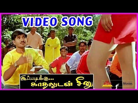 Ippadikku kadhaludan Seenu Tamil Video Songs || Dillip, shobana