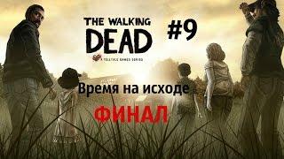 Прохождение игры The Walking Dead |Время на исходе| №9 ФИНАЛ