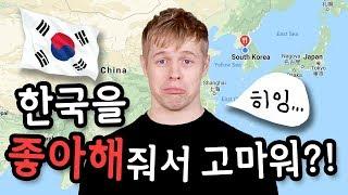 미국인을 불편하게 만드는 한국식 Thank you표현