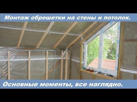 Монтаж обрешетки под имитацию бруса в каркасном доме.