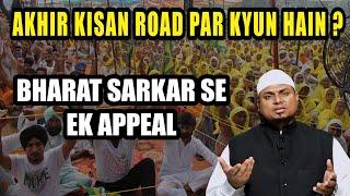आखिर देश का किसान रोड पर क्यूँ है ? An Appeal To Government By Shaikh Sanaullah Madani