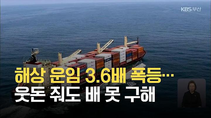 해상 운임 3.6배 폭등…웃돈 줘도 배 못 구해 / KBS 2021.05.04.