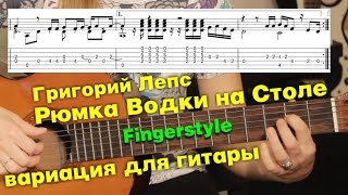Рюмка водки на столе (Г. Лепс) | Вариация для гитары (fingerstyle) + разбор