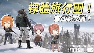 【PUBG MOBILE】雪景新地圖裸體觀光,牛奈棠戰隊悠閒旅行還能吃雞!【小早川奈奈】