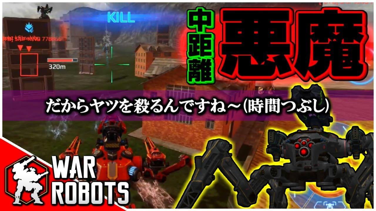 【悪魔】広いマップでのドラマケレイカーという凶器を君は知っているか?【War Robots】