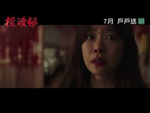 採魂邨 (Ghost Mansion)電影預告