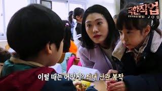 극한직업 - Extreme JOB_극한직업 플러스- 초등학교 1학년 선생님_#003