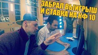 СТАВКА В КОНТОРЕ НА ТОЧНЫЙ СЧЁТ С КФ 10 ЛОКОМОТИВ-РУБИН!