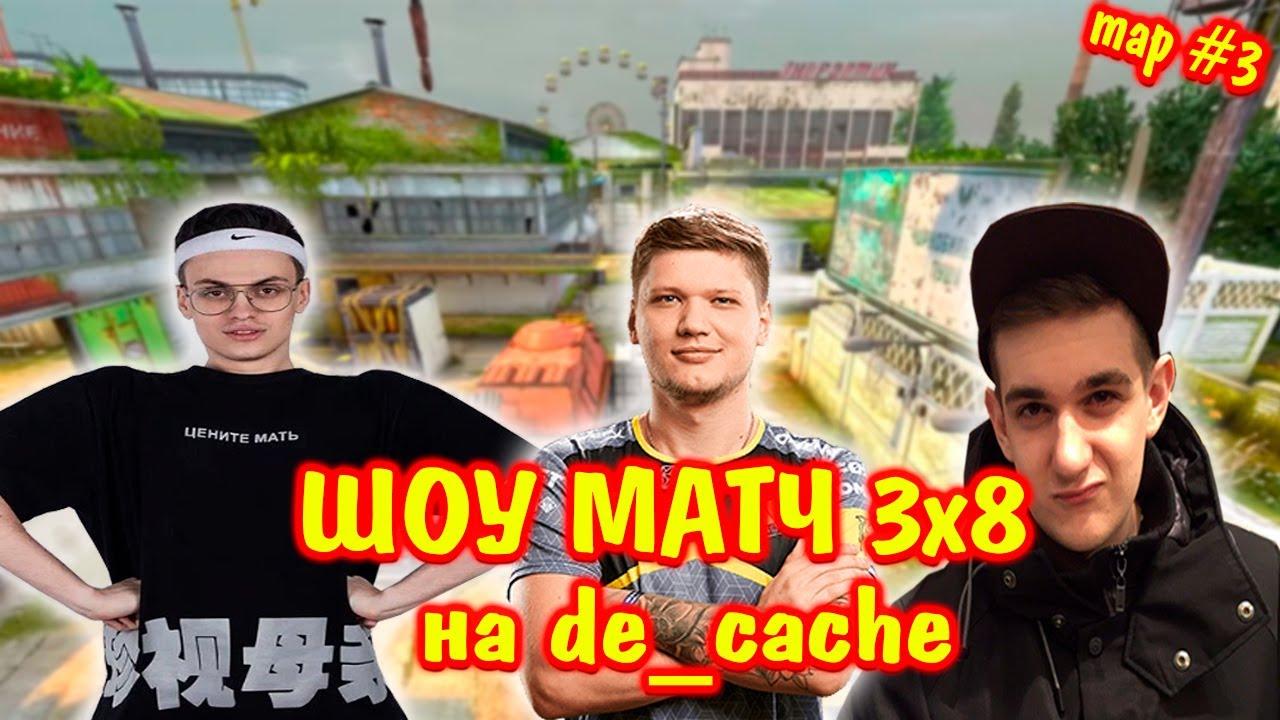 ШОУ МАТЧ ПО КС ГО 3х8 / de_cache | s1mple, evelone, buster против СТРИМЕРОВ | эвелон шоу матч 3 на 8