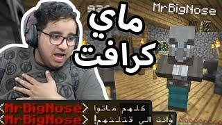 ماي كرافت : انتقام ابو خشم ! ( شوفو وش صار ) #5