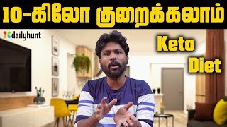 Reduce 10Kg in a month | Keto Diet in Tamil | Other Weight loss Tips | Esh R