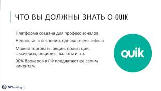 Краткий обзор Quik