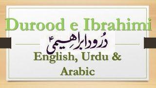 Download Durood E Ibrahimi With English Translate Videos