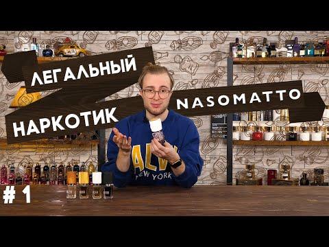 Nasomatto: Silver Musc / Black Afgano / Blamage / Absinth / China White. Обзор ароматов Насоматто