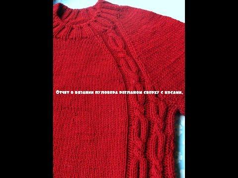 Красный пуловер регланом сверху.