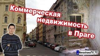 Коммерческая недвижимость в Праге [NovastranaTV](Что из себя представляет коммерческая недвижимость в Праге? Я столкнулся вот с таким вариантом недвижимост..., 2013-11-09T09:17:52.000Z)