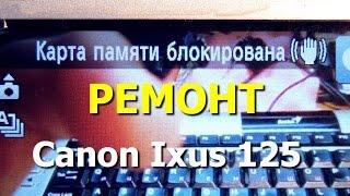 Карта памяти блокирована, ремонт картридера. Фотокамера Canon Ixus 125 HS(Описание дефекта: при любой вставленной карте памяти выводит сообщение