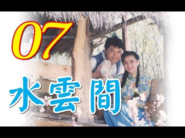 『水雲間』 第7集(馬景濤、陳德容、陳紅、羅剛等主演) #跟我一起 #宅在家