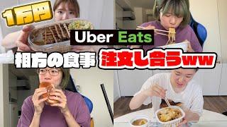 【1万円】3食分ウーバーイーツで相方の食事を注文しあってみたら最高だった