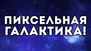 ПИКСЕЛЬНАЯ ГАЛАКТИКА!