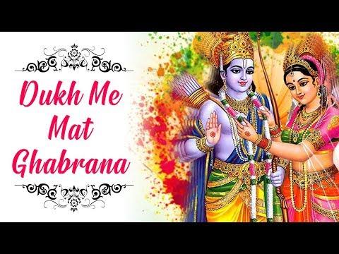 Dukh Me Mat Ghabrana   हिंदी कृष्णा भजन दुःख में मत घबराना पंछी   Ram Bhajan