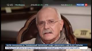 Михалков зачитал текст из публикации Андрея Медведева журналиста ВГТРК