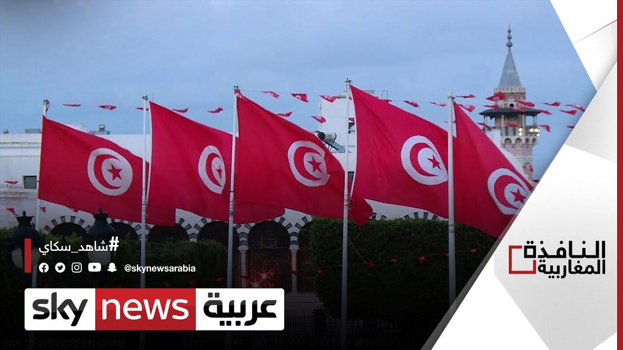 تونس تجري مباحثات مع صندوق النقد وتتعهد بعمل إصلاحات| #النافذة_المغاربية  - 06:58-2021 / 5 / 8