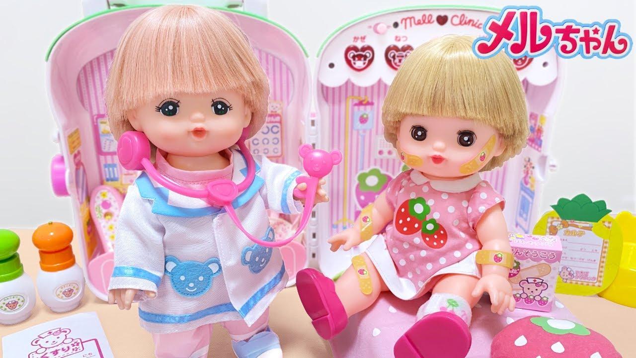 メルちゃんおいしゃさん いちごクリニック ネネちゃん ばんそうこうだらけ / Mell-chan Hospital Playset | Doctor Toys