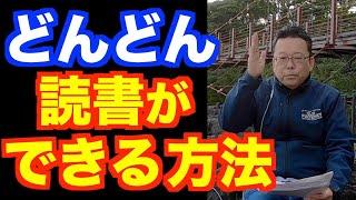 1日1冊読書のススメ【精神科医・樺沢紫苑】
