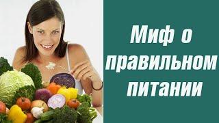 Миф о правильном питании