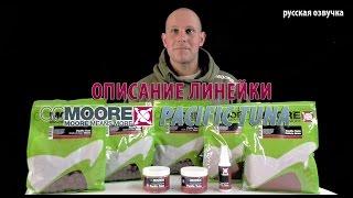 Бойлы CCMOORE Pacific Tuna описание линейки (русская озвучка)