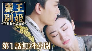麗王別姫(れいおうべっき) 花散る永遠の愛 第82話