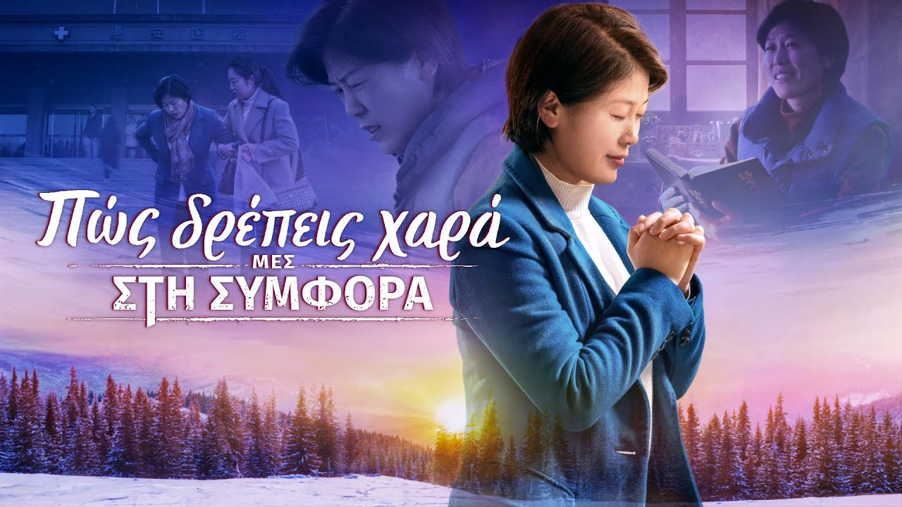 Χριστιανική ταινία στα Ελληνικά «Πώς δρέπεις χαρά μες στη συμφορά»  (Τρέιλερ)