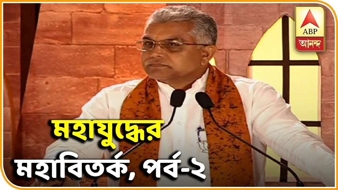 Download Mahayuddha, Episode-2: Debate on the battle of election | ABP Ananda