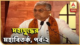 Mahayuddha, Episode-2: Debate on the battle of election | ABP Ananda